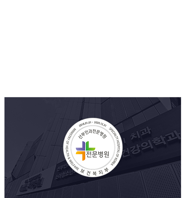 2017 CHA Gangnam Medical center acquired the Special Hospital of Korea certification by the Ministry